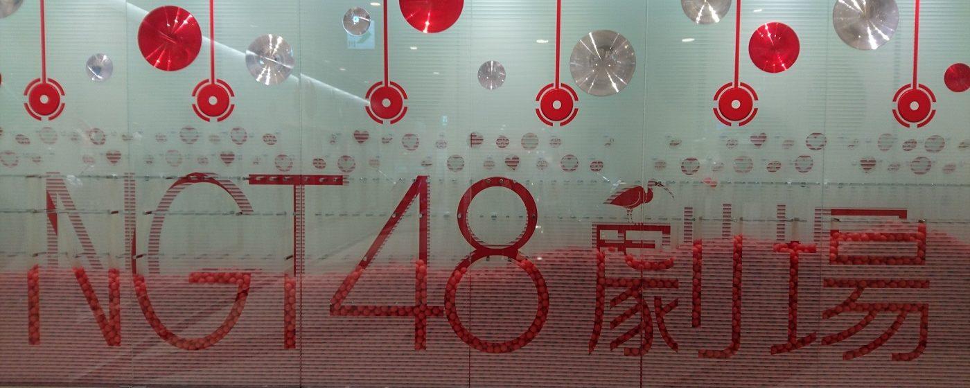 NGT48応援サイト&たまにTeam8