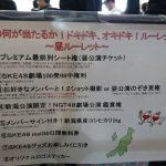 SKE48全国ツアー新潟公演