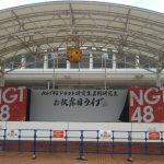 NGT48研究生お披露目ライブ~お待たせしました! 私たちも新潟の女です!~