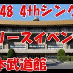 NGT48 4thシングル発売記念リリースイベント