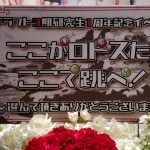 NGT48 ドラフト3期研究生 1周年記念イベント