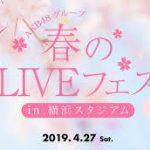 ジワる3DAYS②春のLIVEフェス