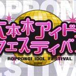 六本木アイドルフェスティバル2019