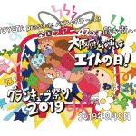 大阪府公演はエイトの日!グランキューブ祭り!2019