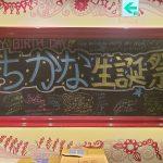 NGT48研究生「PARTYが始まるよ」公演 安藤千伽奈生誕祭