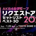AKB48グループリクエストアワー2020