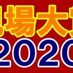輝け!crybaby現場大賞!2020